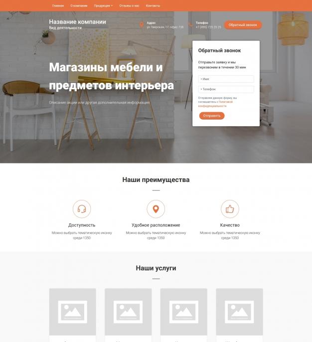 Шаблон сайта Магазины мебели и предметов интерьера для Wordpress #5484