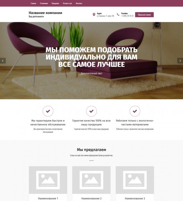 Шаблон сайта Магазины мебели и предметов интерьера для Wordpress #5485