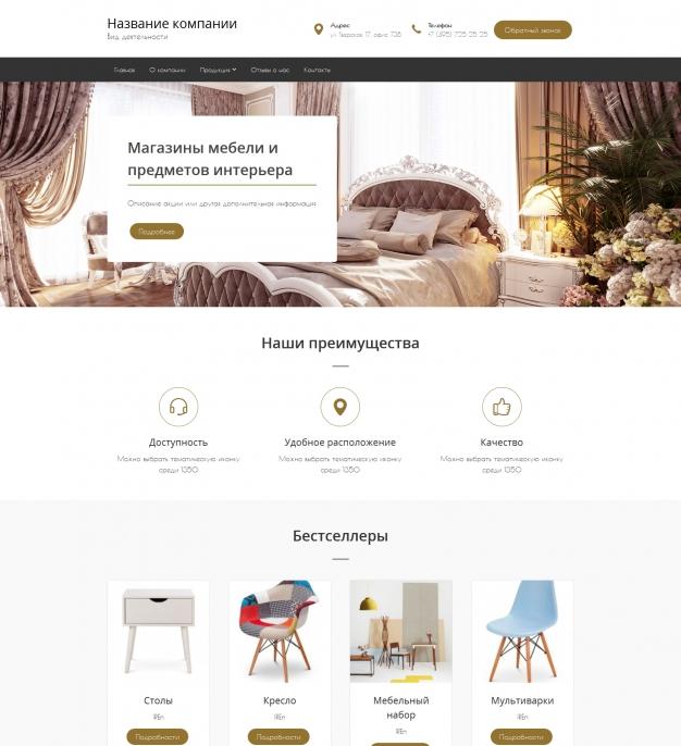 Шаблон сайта Магазины мебели и предметов интерьера для Wordpress #5486