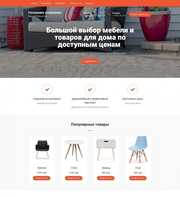 Шаблон сайта Магазины мебели и предметов интерьера для Wordpress #5487