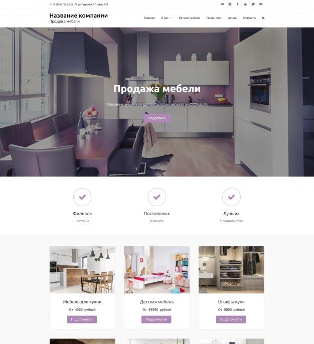 Шаблон сайта Продажа мебели для Wordpress #5492