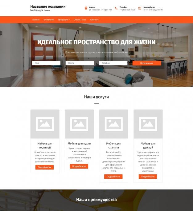 Шаблон сайта Мебель для дома и офиса для Wordpress #5494