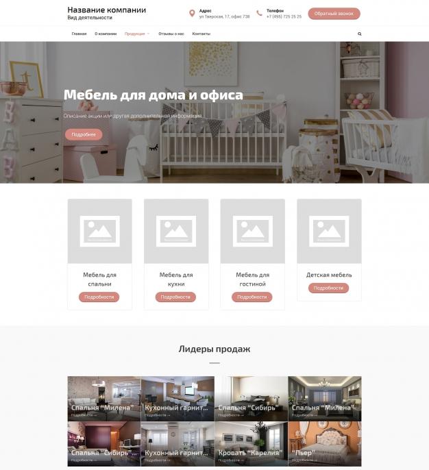 Шаблон сайта Мебель для дома и офиса для Wordpress #5495