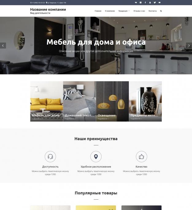 Шаблон сайта Мебель для дома и офиса для Wordpress #5498