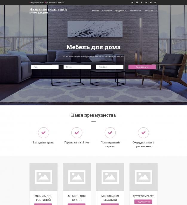 Шаблон сайта Мебель для дома и офиса для Wordpress #5500