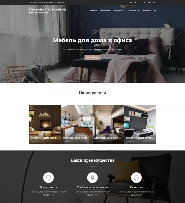 Шаблон сайта Мебель для дома и офиса для Wordpress #5501