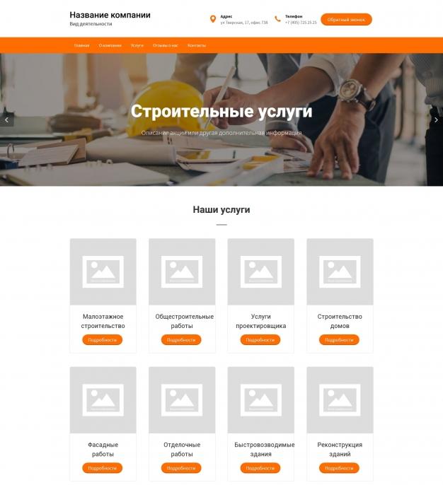 Шаблон сайта Строительные услуги для Wordpress #5583
