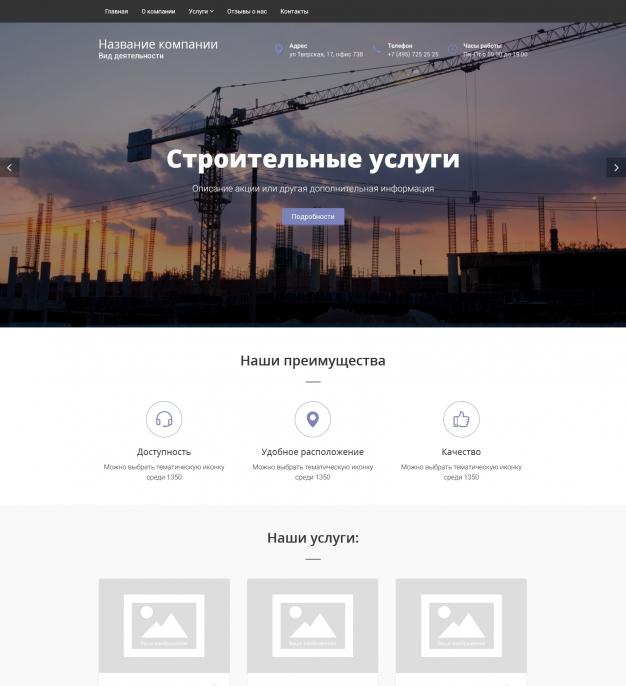 Шаблон сайта Строительные услуги для Wordpress #5584