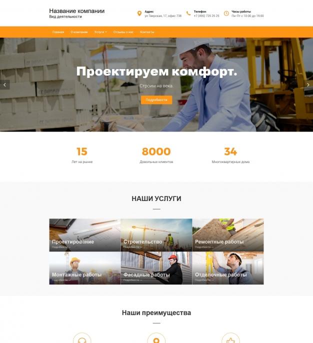 Шаблон сайта Строительные услуги для Wordpress #5585