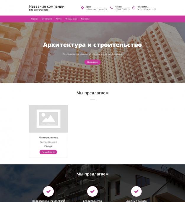 Шаблон сайта Архитектура и строительство для Wordpress #5586