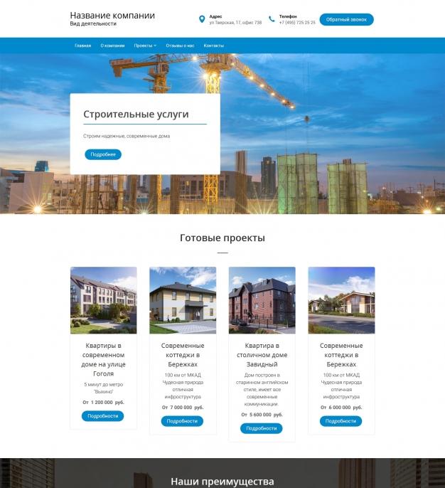 Шаблон сайта Строительные услуги для Wordpress #5588