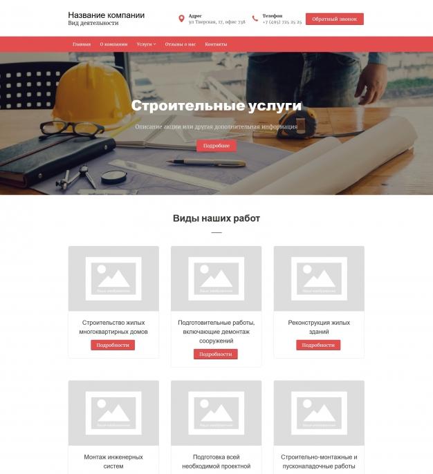 Шаблон сайта Строительные услуги для Wordpress #5590