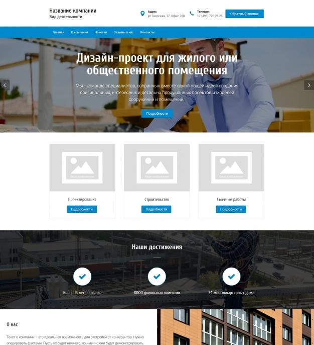 Шаблон сайта Строительные услуги для Wordpress #5592