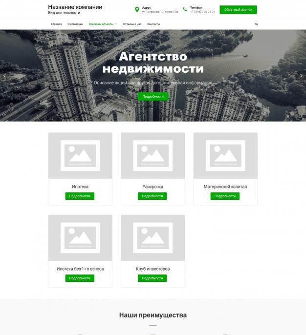Шаблон сайта Агентство недвижимости для Wordpress #5595