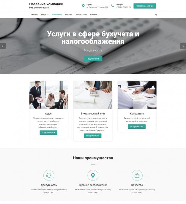 Шаблон сайта Бухгалтерские услуги для Wordpress #5596