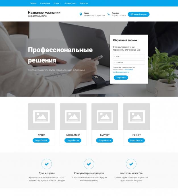 Шаблон сайта Бухгалтерские услуги для Wordpress #5598