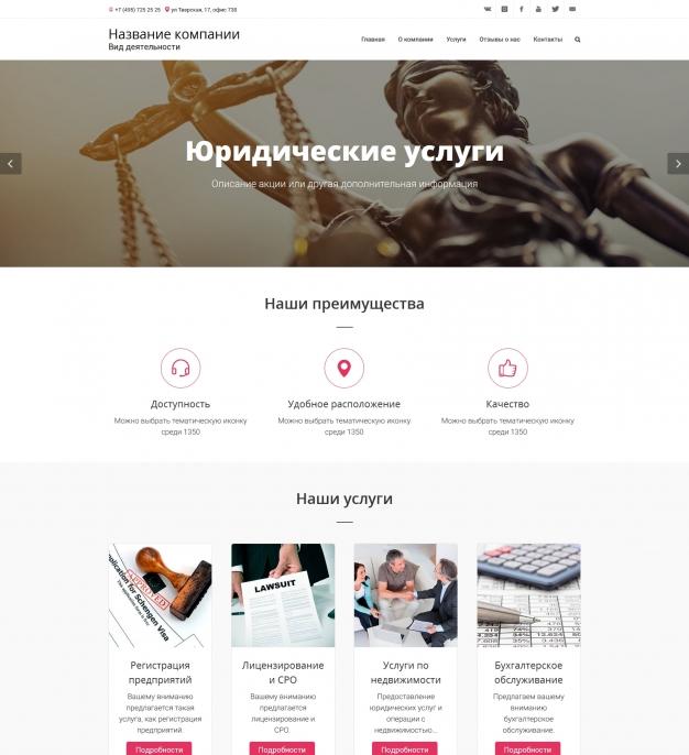 Шаблон сайта Юридические услуги для Wordpress #5603
