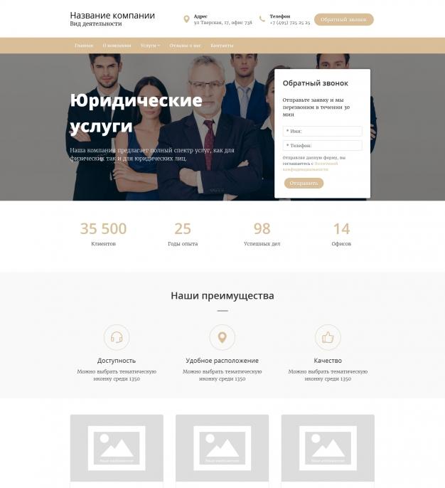 Шаблон сайта Юридические услуги для Wordpress #5604