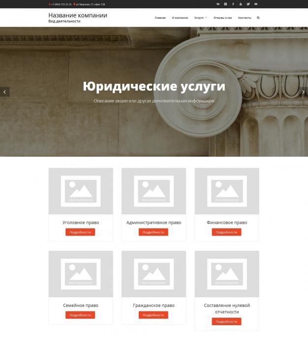 Шаблон сайта Юридические услуги для Wordpress #5607