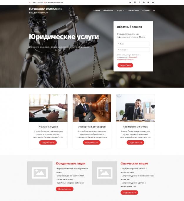 Шаблон сайта Юридические услуги для Wordpress #5608