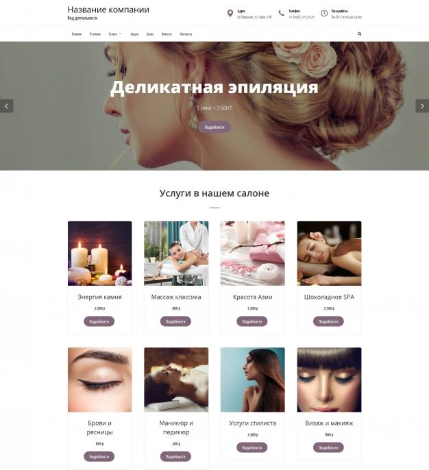 Шаблон сайта Услуги салона красоты и spa для Wordpress #567