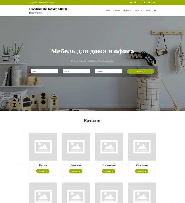 Шаблон сайта Мебель для дома и офиса для Wordpress #5671