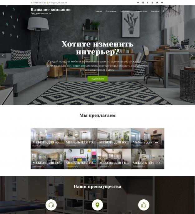 Шаблон сайта Мебель для дома для Wordpress #5673