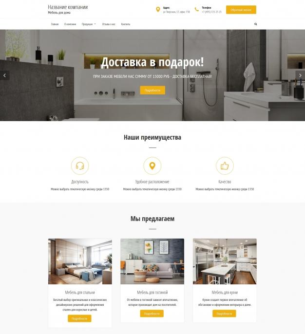 Шаблон сайта Мебель для дома для Wordpress #5675