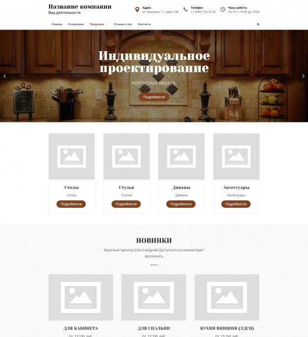 Шаблон сайта Мебель для дома и офиса для Wordpress #5676