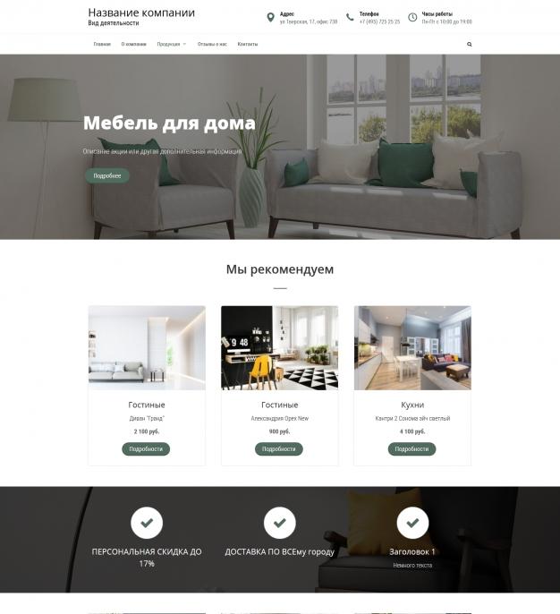 Шаблон сайта Мебель для дома для Wordpress #5677