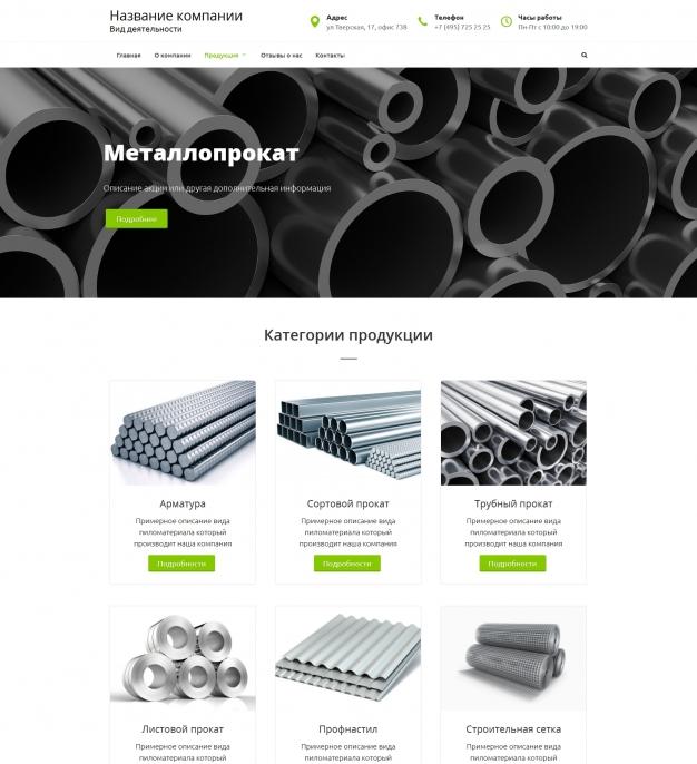Шаблон сайта Металлопрокат для Wordpress #5679