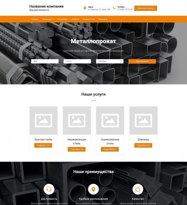 Шаблон сайта Металлопрокат для Wordpress #5680