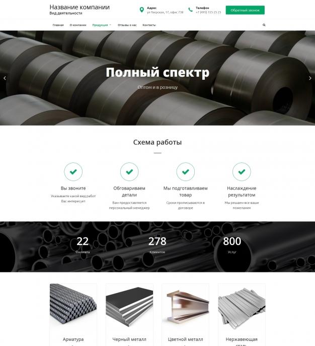 Шаблон сайта Металлопрокат для Wordpress #5682