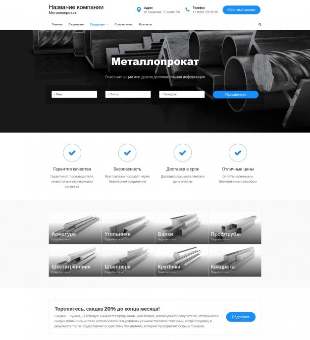 Шаблон сайта Металлопрокат для Wordpress #5688