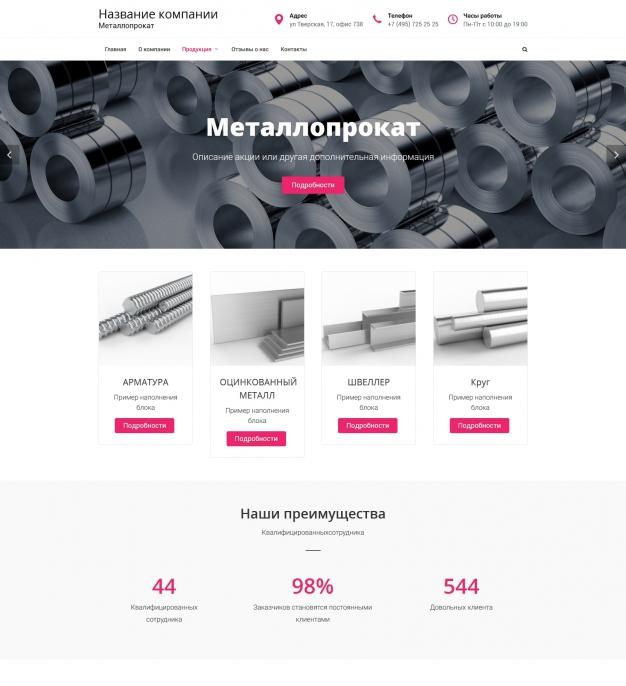 Шаблон сайта Металлопрокат для Wordpress #5690