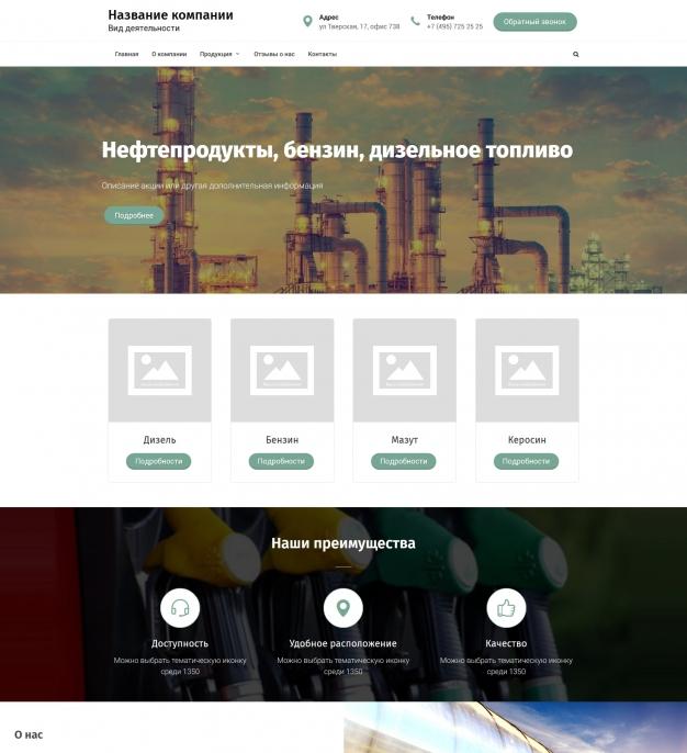 Шаблон сайта Нефтепродукты, бензин, дизельное топливо для Wordpress #5692