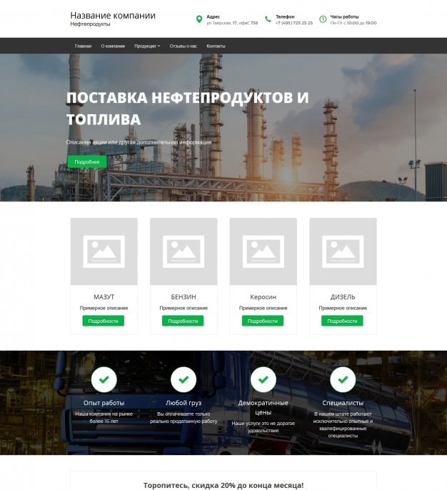 Шаблон сайта Нефтепродукты для Wordpress #5694