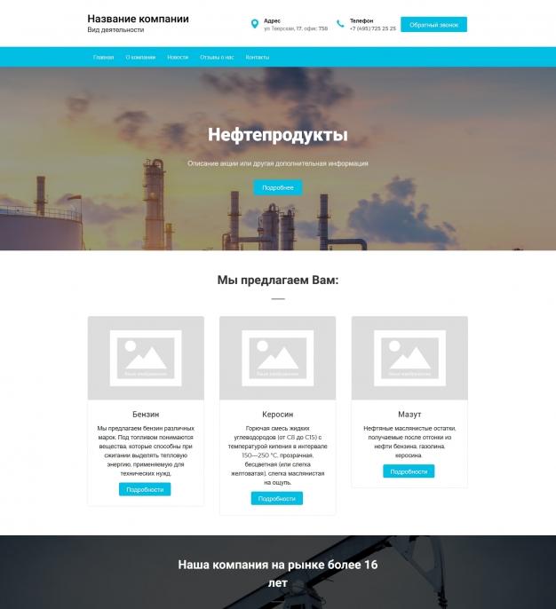 Шаблон сайта Нефтепродукты для Wordpress #5698