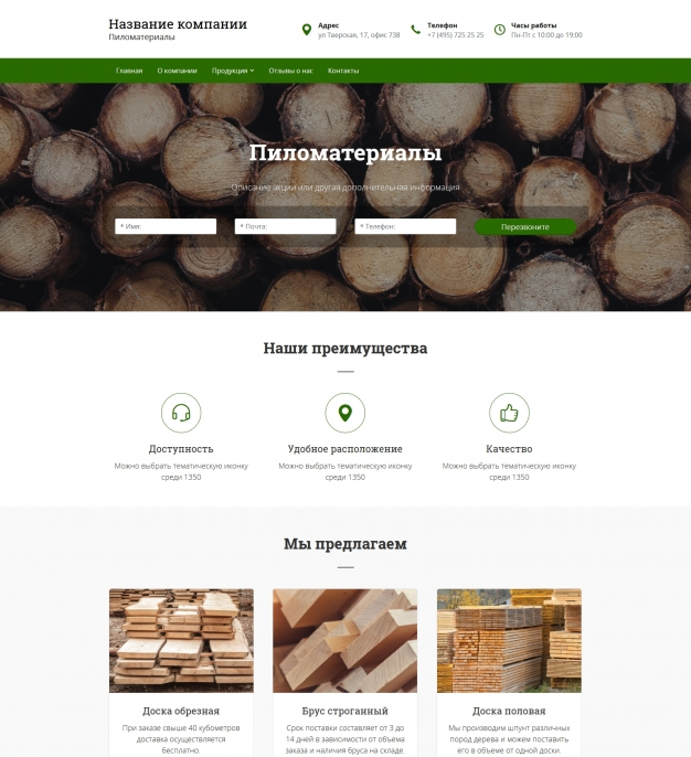 Шаблон сайта Пиломатериалы для Wordpress #5707