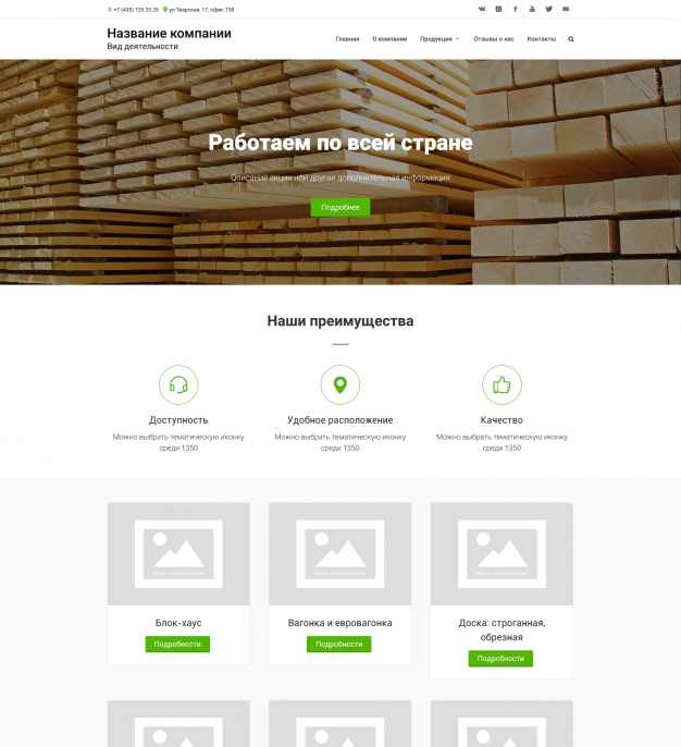 Шаблон сайта Пиломатериалы для Wordpress #5709