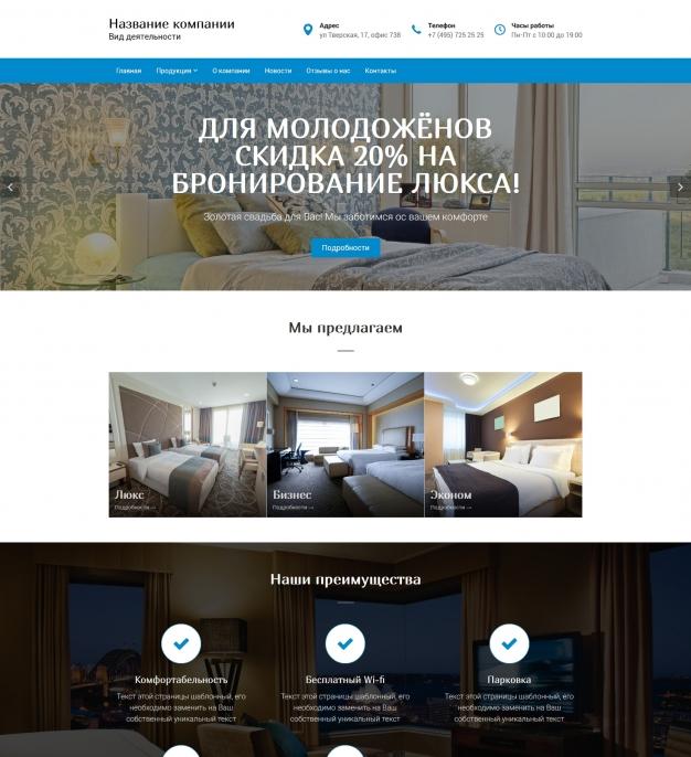 Шаблон сайта Гостиницы, отели, хостелы для Wordpress #5710