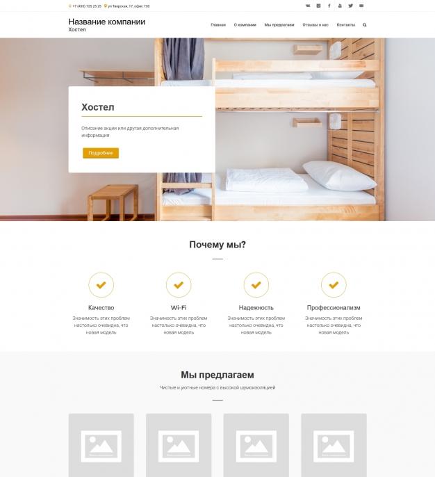 Шаблон сайта Гостиницы, отели, хостелы для Wordpress #5712