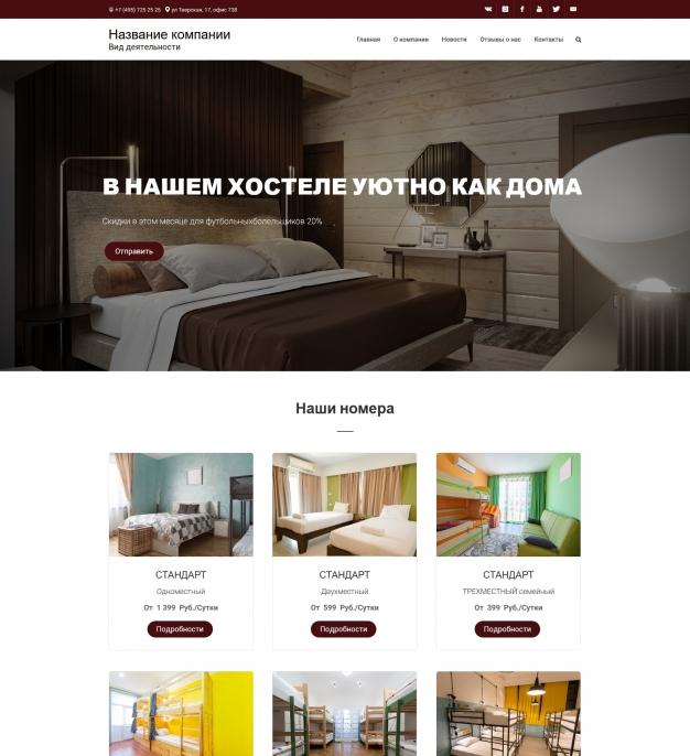 Шаблон сайта Хостел гостиница для Wordpress #5715