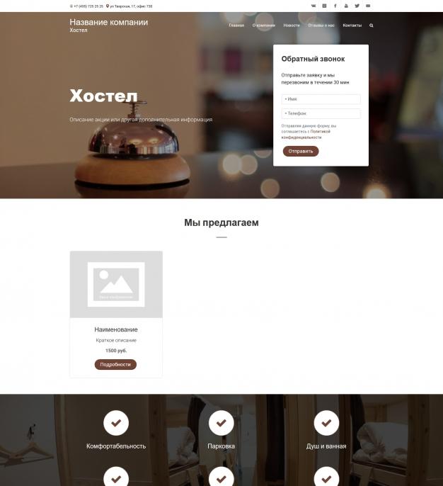 Шаблон сайта Хостел. мини- отель для Wordpress #5716