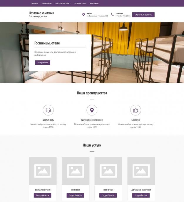 Шаблон сайта Гостиницы для Wordpress #5717