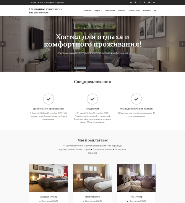 Шаблон сайта Гостиницы, отели, хостелы для Wordpress #5719
