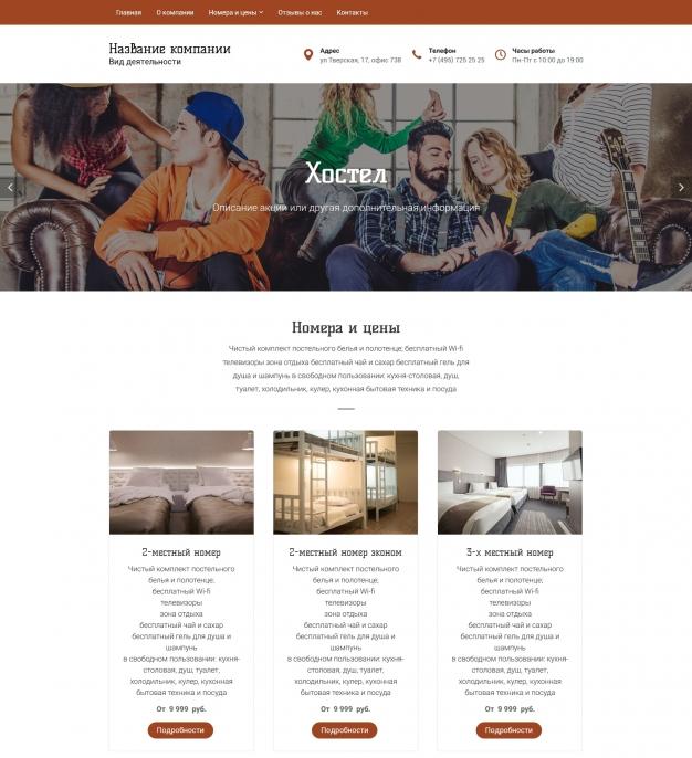 Шаблон сайта Хостел для Wordpress #5720