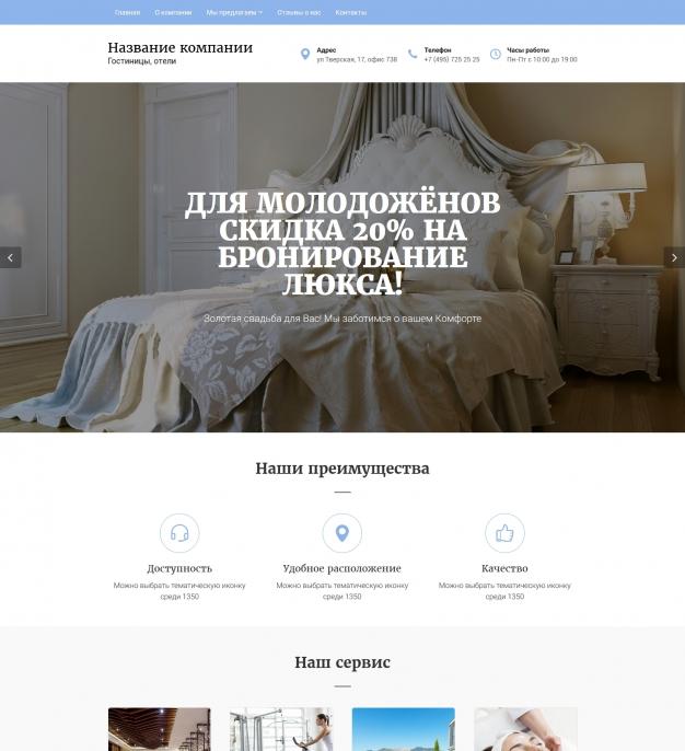 Шаблон сайта Гостиницы, отели, хостелы для Wordpress #5723