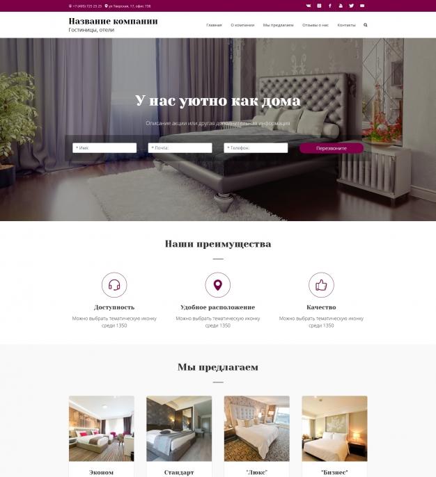 Шаблон сайта Гостиницы, отели, для Wordpress #5724