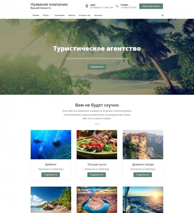 Шаблон сайта Туристическое агентство для Wordpress #5727